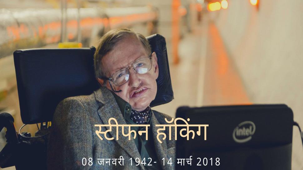 Stephen Hawking death : સ્ટીફન હોકિંગ મોતને મુઠ્ઠીમાં લઇ ચાલ્યા, ઘણા રહસ્યો ઉકેલ્યા, જાણો