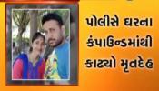 VIDEO: આઈટી ઓફિસરે પત્નીની હત્યા કરી લાશ ઘરના કમ્પાઉન્ડમાં દાટી દીધી