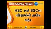 ગુજરાત બોર્ડ દ્વારા HSC અને SCC પરીણામોની તારીખ જાહેર