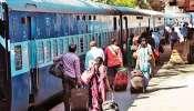 ટીકીટ કન્ફર્મ થયા વિના કરી શકશો ટ્રેનની યાત્રા. Railwayની ખાસ સુવિધાનો ઉઠાવો ફાયદો