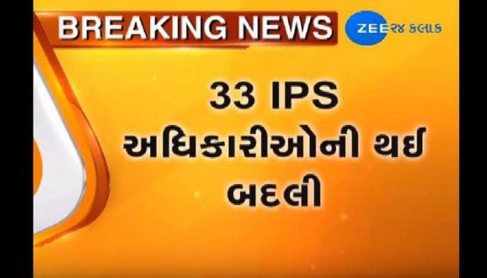 રાજ્યના પોલીસ તંત્રમાં ધરખમ ફેરફાર  33 IPS અધિકારી અને 9 રેન્જ IGની બદલી