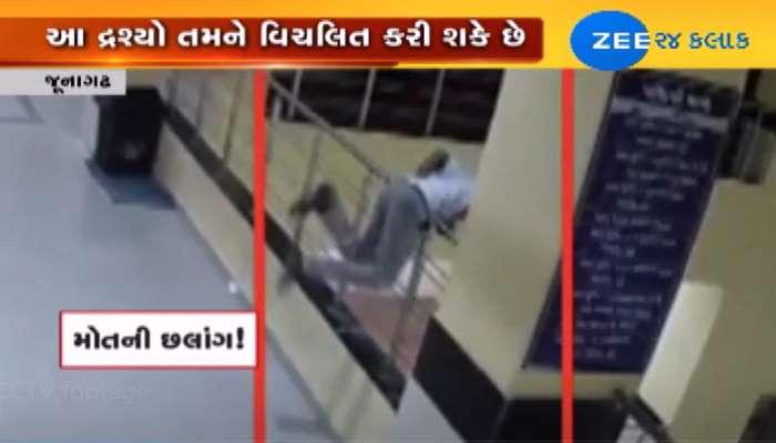 જૂનાગઢ: હોસ્પિટલનાં 5માં માળેથી યુવકની મોતની છલાંગના CCTV ફૂટેજ આવ્યાં સામે