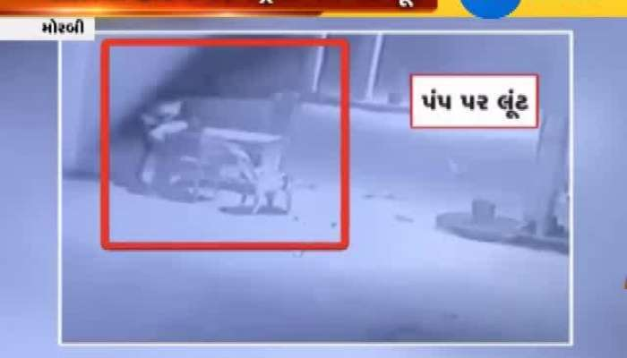 Morbi: madhiya highway petrolpump robbey cought on CCTV camera