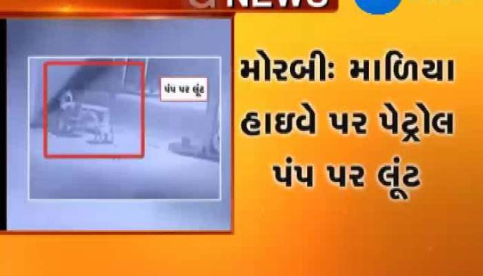 A robbery in a petrol pump on Morbi road Highway