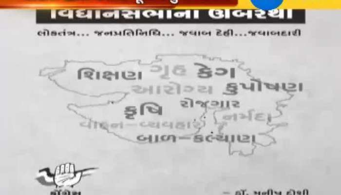 Congress to launch book 'Vidhansabha Na Umbrethi' focusing on loopholes in Modi govt