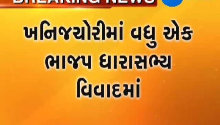 MLA pravin ghoghari slapped fine of rs 80 lacs for mineral theft