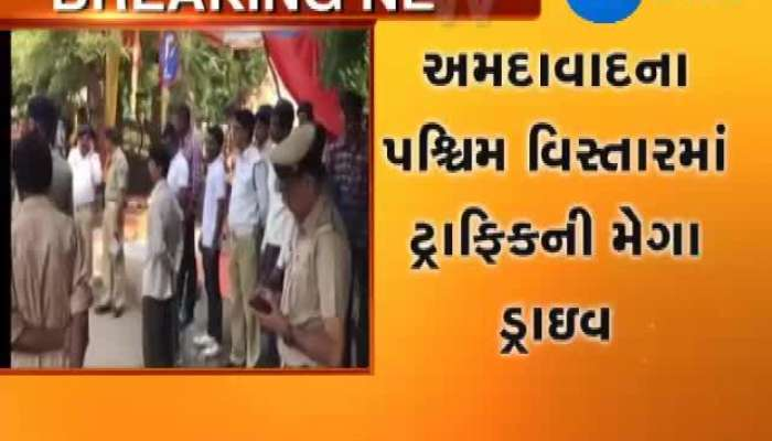 Ahmedabad Traffic Drive Drivers given memo for illegal parking