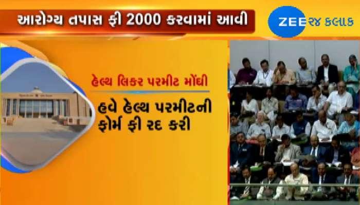 ગુજરાતમાં દારૂની પરમિટ અમદાવાદ, ભાવનગર, રાજકોટ સુરત ગાંધીનગર અને વડોદરામાં મળશે