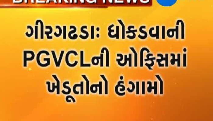 Gir Gadhada Farmers create ruckus at PGVCL office over electricity irregularities