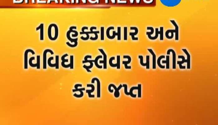 Bhavnagar Hookah bar busted; 1 held, other on the run