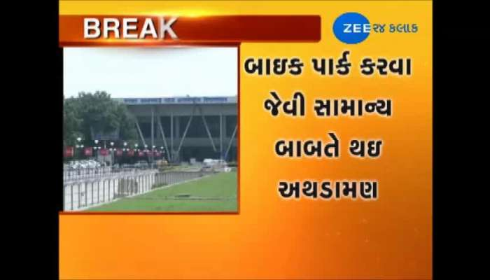 Clash between two employees at Ahmedabad Airport