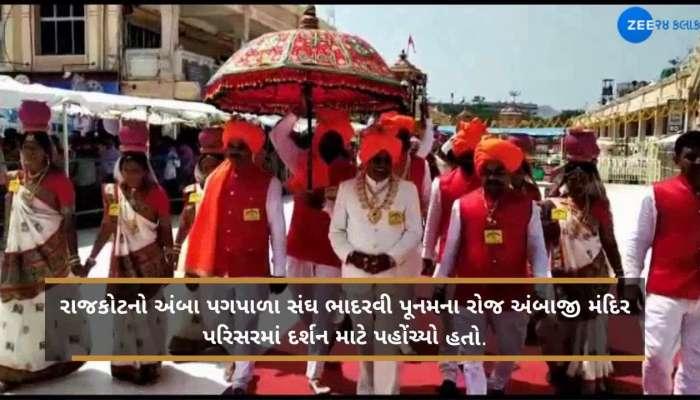 125 old Rajkot's sangh reached to Ambaji temple on Bhadaravi Poonam