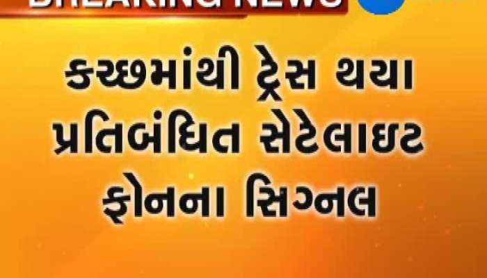 Kutch: Banned satellite phone signals traced at PM Modi's public meet