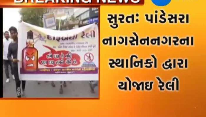 Surta Residents take out rally demanding closure of liquor dens - Zee 24 Kalak