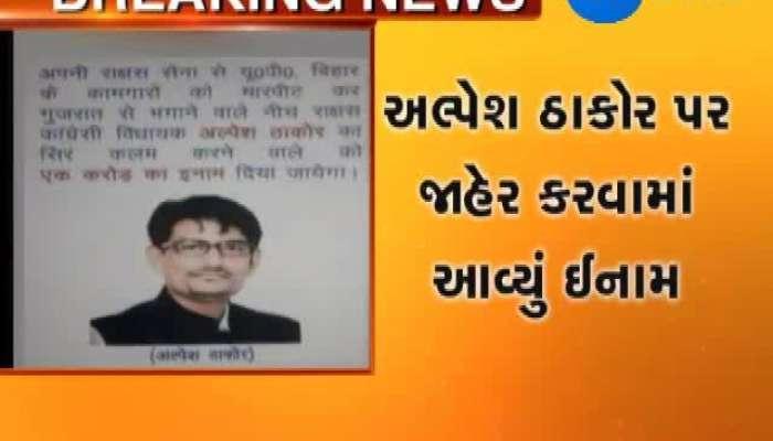 Uttar Pradesh Padmavti youth sena announcing Rs 1 crore prize for Alpesh Thakor's head