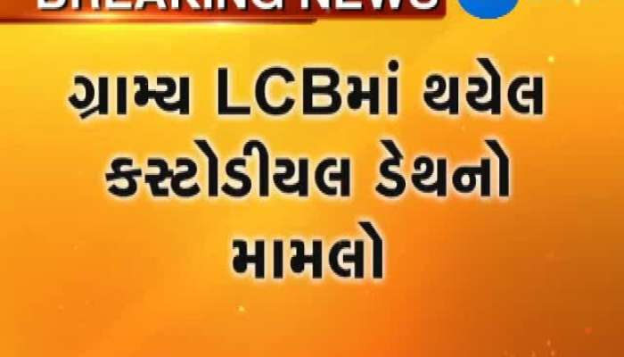 Complain registered against 5 policemen of LCB and SOG ahmedabad