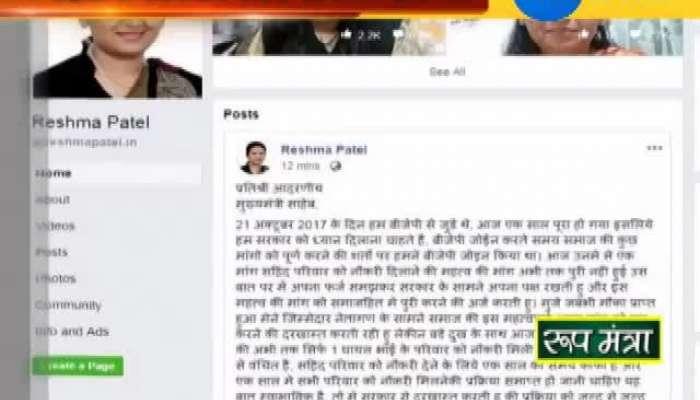 Dilip Sabva, Dinesh Bhambhaniya, Nikhil Savani speak out on Reshma Patel's FB post