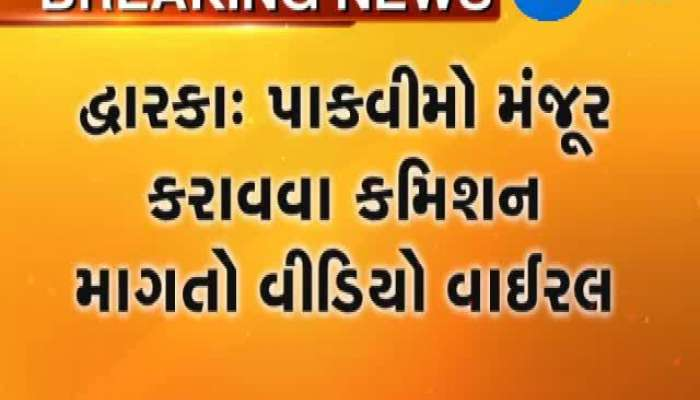 Devbhoomi Dwarka Sarpanch's husband caught asking for commission to clear crop insurance