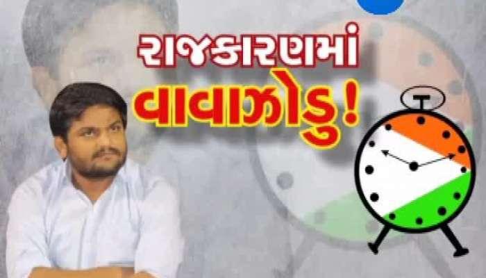 Hardik Patel to shake hand with Shakersinh Vaghela