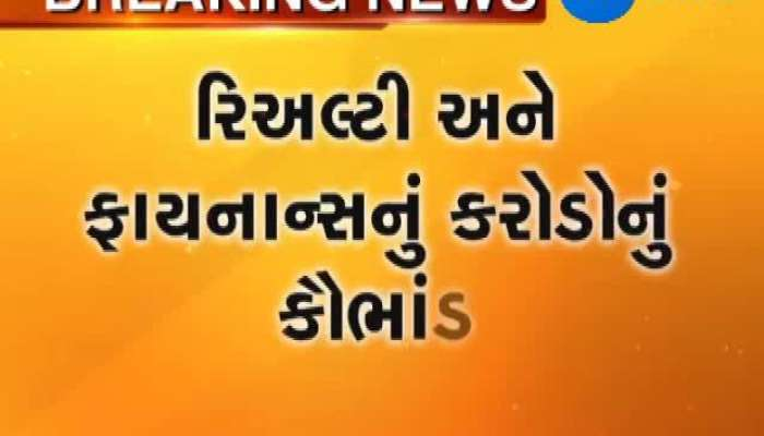Now another scam surfaces in Vadodara