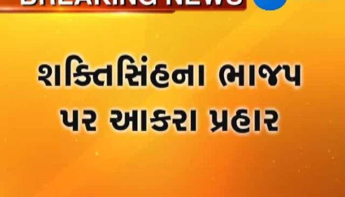 Ahmedabad  Congress Leader Shaktisinh Gohil attacked on Govt on matter of Nafed
