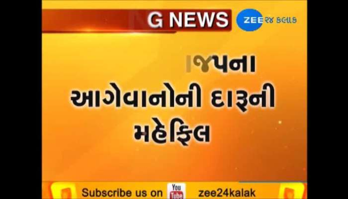 Liquor party of BJP workers in Bharuch, video goes viral
