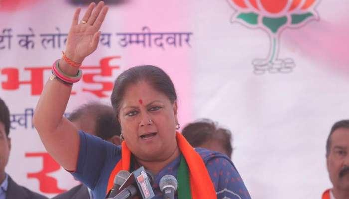 એક્ઝીટ પોલ બાદ બોલી વસુંધરા રાજે- કાર્યકર્તા ચિંતા ના કરો, રાજ્યમાં BJPની બનશે સરકાર