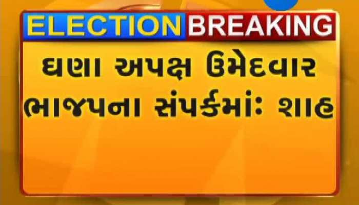 Amit shah says many independent party are in contact with BJP