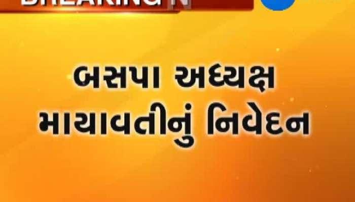 Mayavati_says_BSP_will_Support_congress