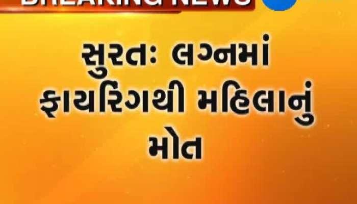 surat firing in marriage death of woman