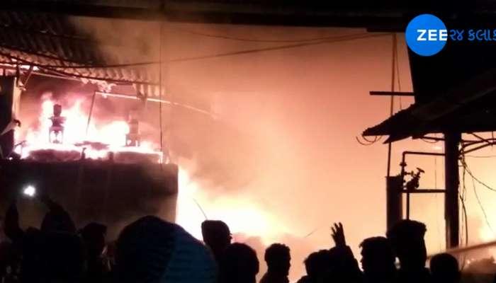 વલસાડ: કાજુ બનાવતી ફેક્ટરીમાં ભીષણ આગ ફાટી નીકળી, ફાયરની 3 ગાડીઓ ઘટનાસ્થળે