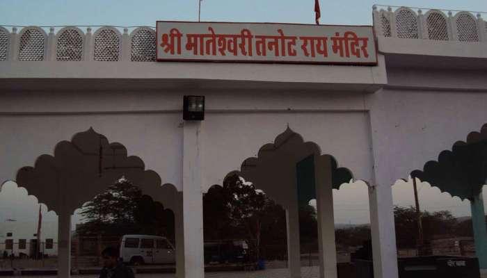 ભારતીય સૈનિકો પણ આ મંદિરની દૈવી શક્તિને માને છે, જ્યાં ઝીંકાયા હતા પાકિસ્તાનના 450 બોમ્બ