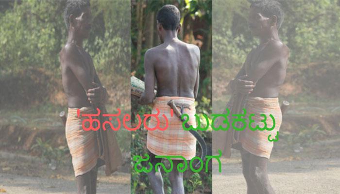'ಹಸಲರು' ಮಲೆನಾಡಿನ ಬುಡಕಟ್ಟು ಜನಾಂಗ