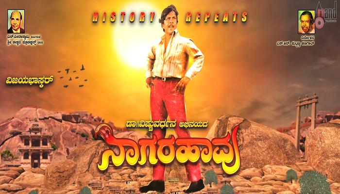 ಹೊಸ ತಂತ್ರಜ್ಞಾನದ 'ನಾಗರಹಾವು' ಚಿತ್ರದ ಮೇಕಿಂಗ್ ವೀಡಿಯೋ...!