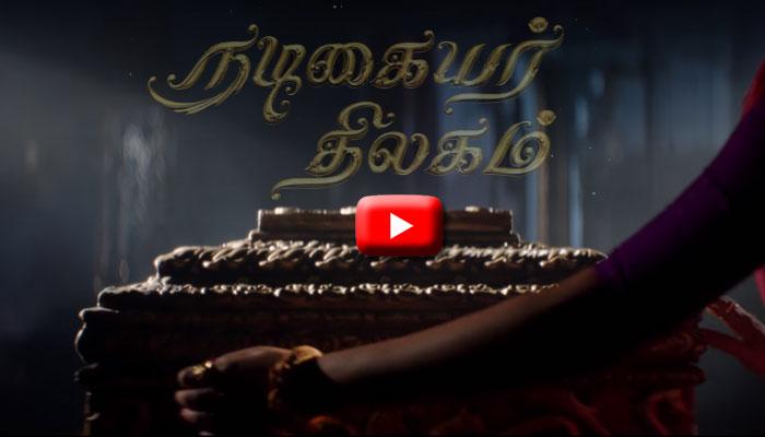 வீடியோ: 'நடிகையர் திலகம்' படத்தின் ஸ்பெஷல் சர்ப்ரைஸ்!!