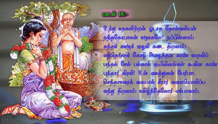 மார்கழி 18-ஆம் நாள்: திருப்பாவை 18-வது பாடலின் பொருள்!