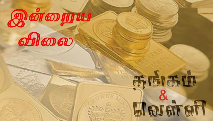 09-02-2018: இன்றைய தங்கம், வெள்ளி விலை நிலவரம்!!