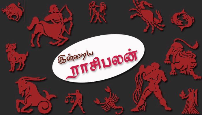 இன்றைய (10.02.2018) உங்கள் ராசிபலன்- பார்க்க!