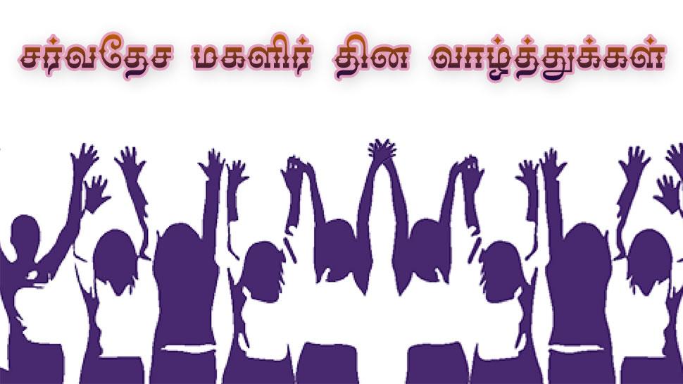 சர்வதேச 'மகளிர் தினம்' : தலைவர்கள் வாழ்த்து