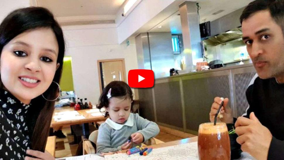Video: விடுமுறை நாளை கொண்டாடும் டோனி-யின் குடும்பம்!