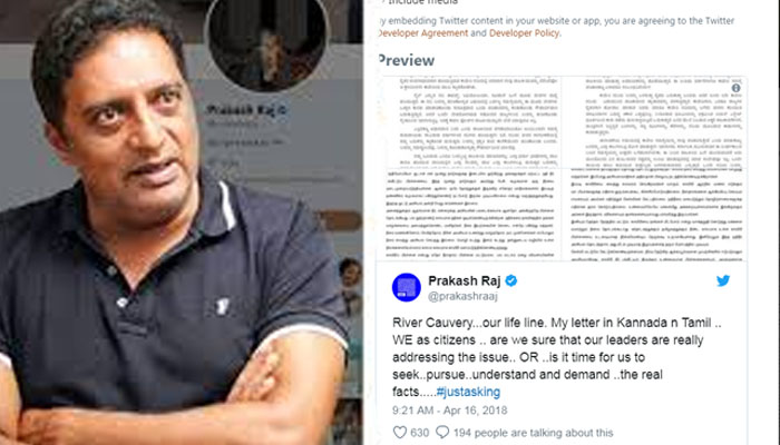 #Cauvery Issue: தீயை மழையால் மட்டுமே அணைக்க முடியும்: பிரகாஷ் ராஜ் ட்விட்!!