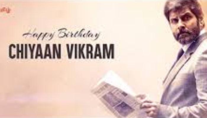 சியான் விக்ரமின் 52-வது பிறந்த நாள்! ஒரு பார்வை!