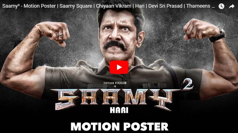 Video: இணையத்தை கலக்கும் சாமி-2 மிரட்டலான மோஷன் போஸ்டர்!