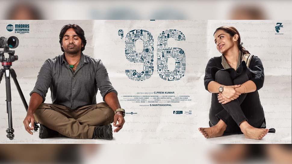 விஜய்சேதுபதியின் '96' திரைப்படம் அடுத்தமாதம் வெளியாகிறது!
