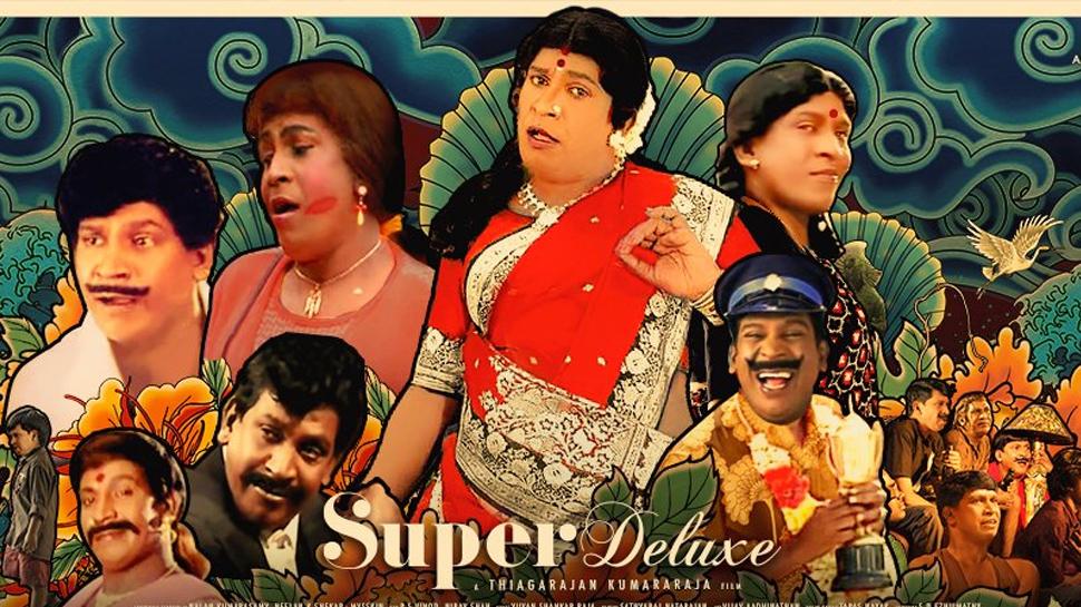 Super Deluxe திரைப்படத்தில் வடிவேலு, வைரலாகும் புகைப்படம்!