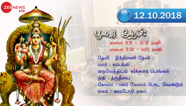 நவராத்திரி மூன்றாம் நாள் பூஜை சிறப்பு வழிமுறை!!