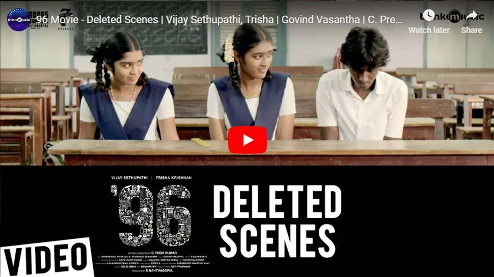 Video: இணையத்தில் வைரலாகும் 96 Movie - Deleted Scene!