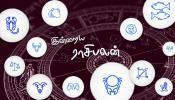 இன்றைய (20-05-2018) உங்கள் ராசிபலன்!!