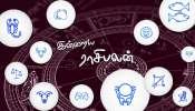 இன்றைய (16-08-2018) உங்கள் ராசிபலன்- பார்க்க!