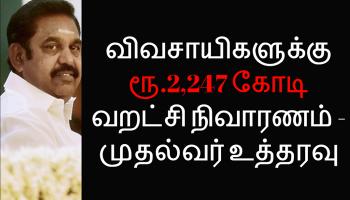 விவசாயிகளுக்கு ரூ.2,247 கோடி வறட்சி நிவாரணம் - முதல்வர் உத்தரவு